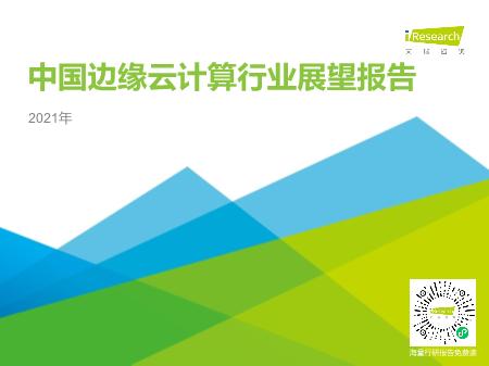 -2021年中国边缘云计算行业展望报告