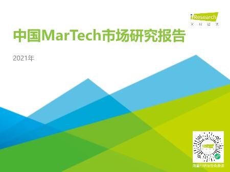 -2021年中国MarTech市场研究报告