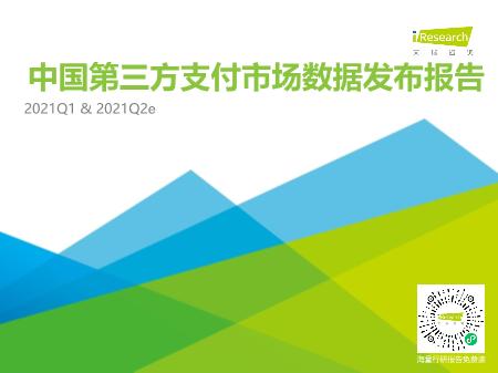 -2021Q1中国第三方支付行业数据