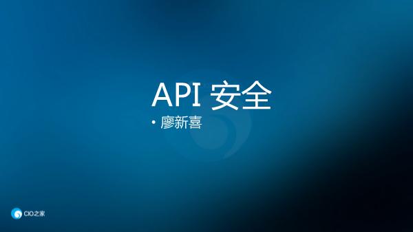 -API安全