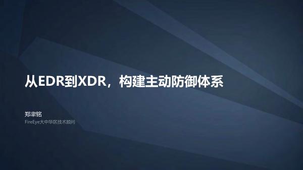 -从EDR到XDR构建主动防御体系