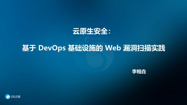 -基于devops基础设施的web漏洞扫描实践