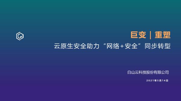 张亚博-云原生安全助力网络安全同步转型