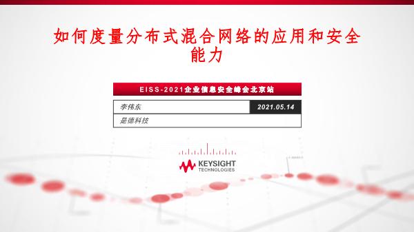 李伟东-如何度量分布式混合网络的应用和安全能力