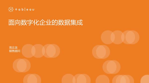 高云龙-面向数字化企业的数据集成