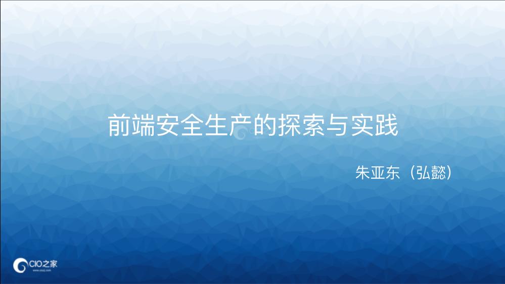 朱亚东-前端安全生产的探索与实践