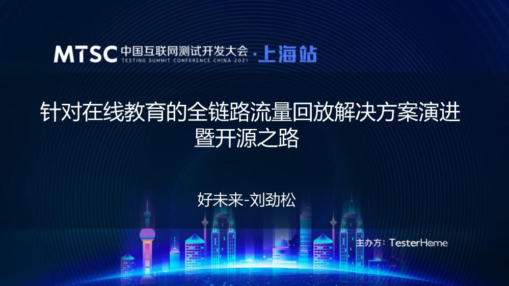 刘劲松-针对在线教育的全链路流量回放解决方案演进