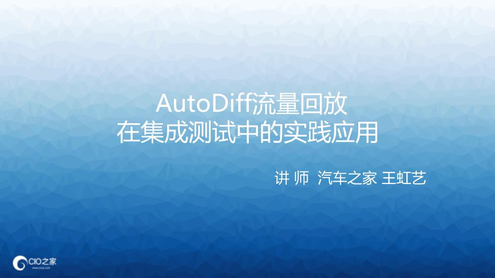 王虹艺-AutoDiff流量回放在集成测试中的实践应用