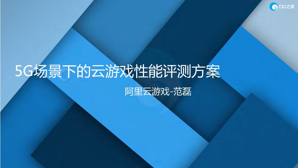 范磊-5G场景下的云游戏性能评测方案