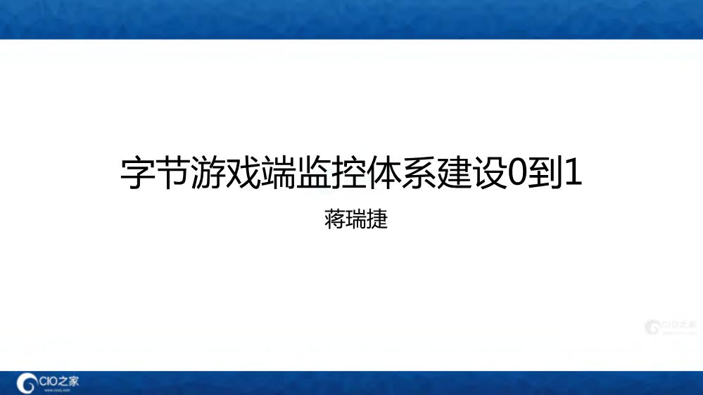 蒋瑞捷-字节游戏端监控体系建设