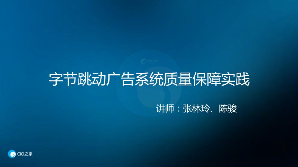 张林玲、陈骏-字节广告系统保障实践