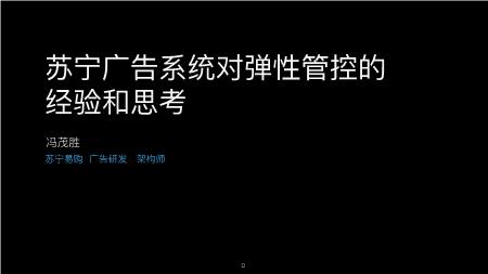 冯茂胜-苏宁广告系统对弹性管控的经验和思考