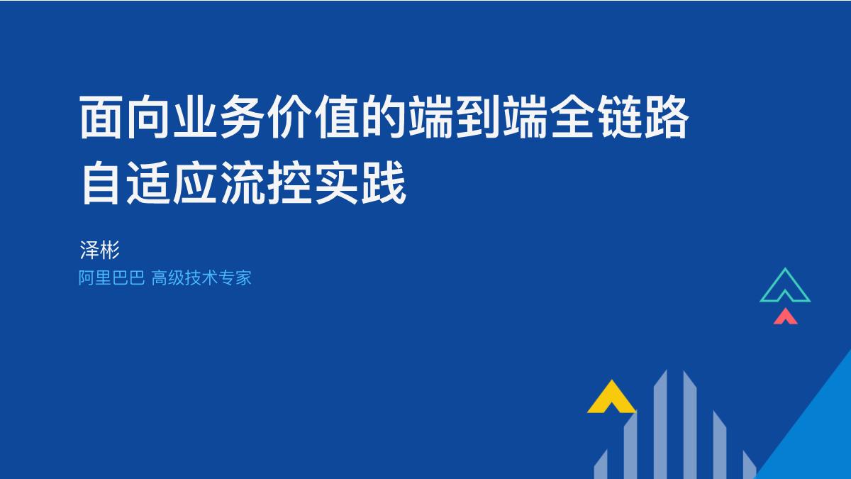 许泽彬-面向业务价值的端到端全链路自适应流控实践