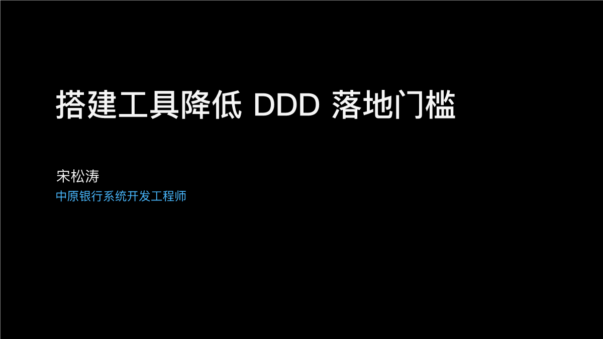 -搭建工具降低DDD落地门槛