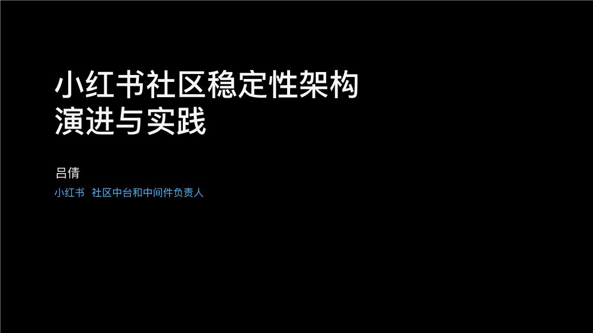 -小红书社区稳定性架构演进与实践
