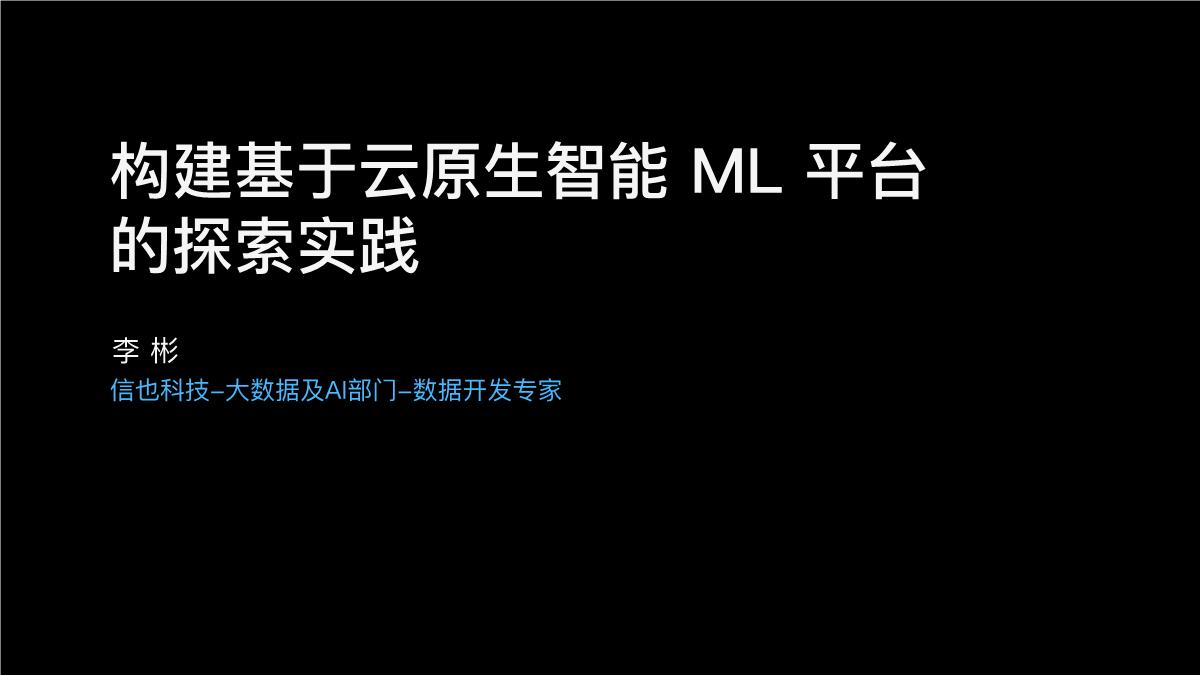 -构建基于云原生智能ML平台的探索实践