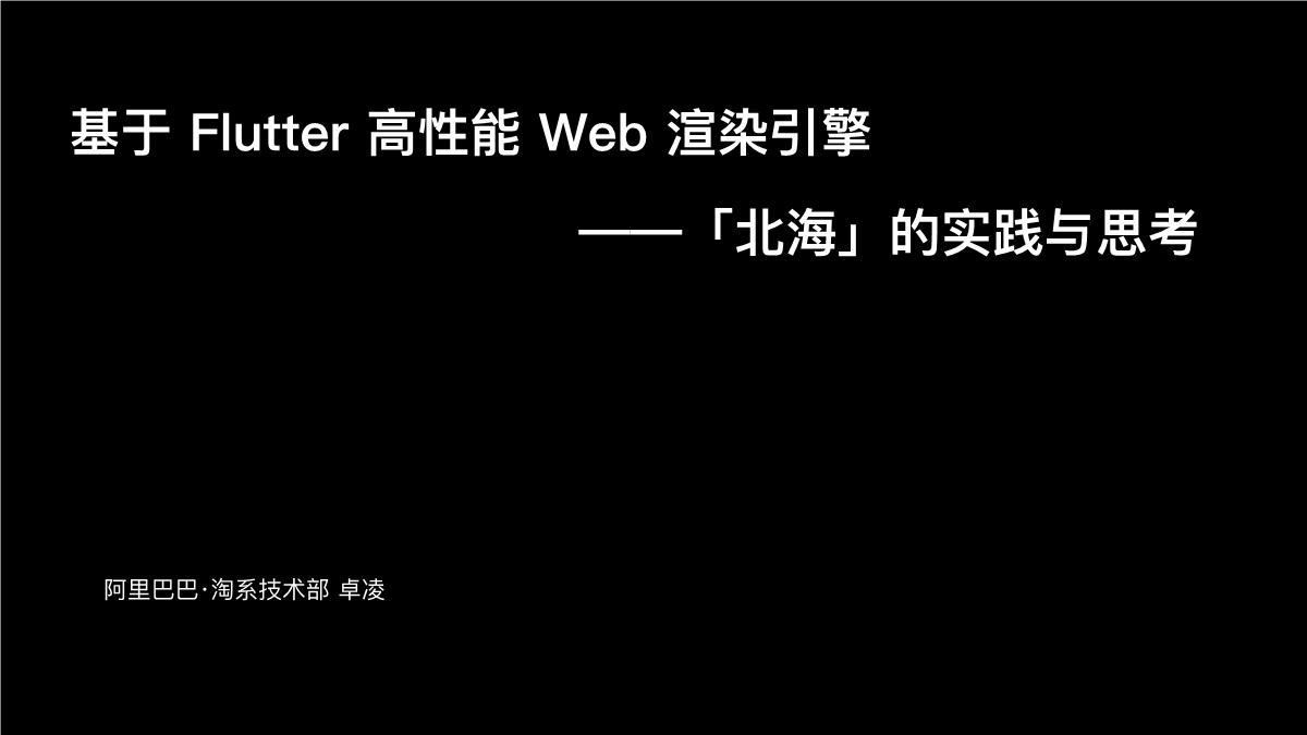 -基于flutter高性能Web渲染引擎Kraken的实践与思考