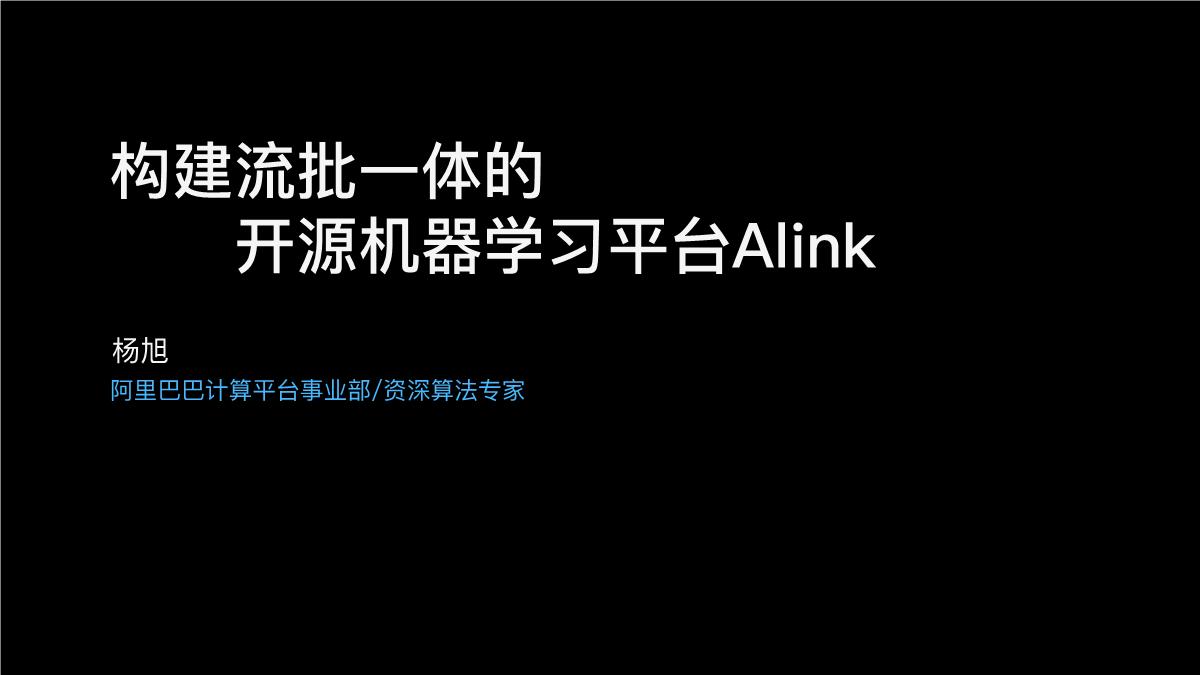杨旭-构建流批一体的开源机器学习平台Alink