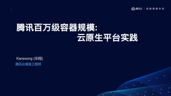 -腾讯百万级容器规模的云原生平台设计与实践