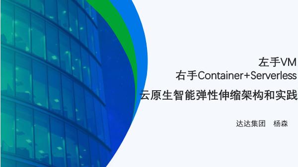 -左手VM右手Container Serverless云原生智能弹性伸缩架构和实践