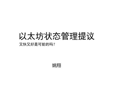 姚翔-区块链状态问题及解决方案