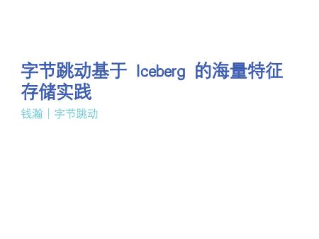 钱瀚-字节跳动基于Iceberg 的海量特征存储实践