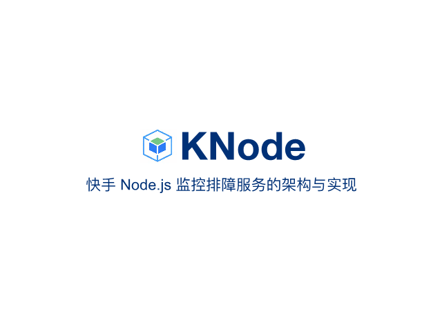 周鸿轩-KNode快手 Nodejs 监控排障的架构与实现