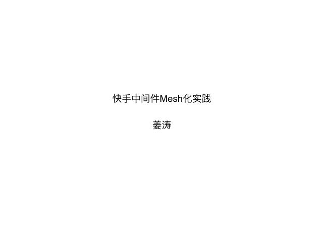姜涛-快手中间件mesh化实践