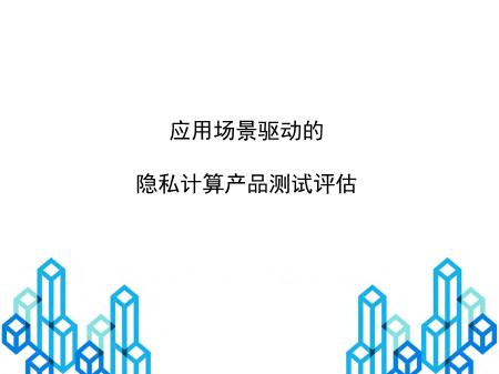 钟力-隐私计算平台的测试评估