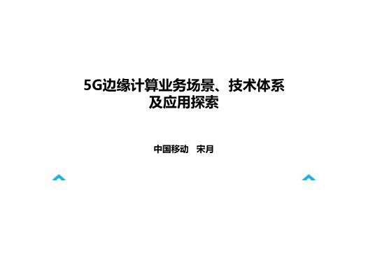 宋月-5G边缘计算业务场景、技术体系及应用探索