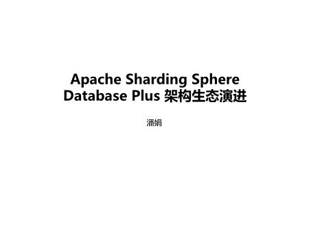 -Apache Sharding Sphere DB Plus 架构生态演进