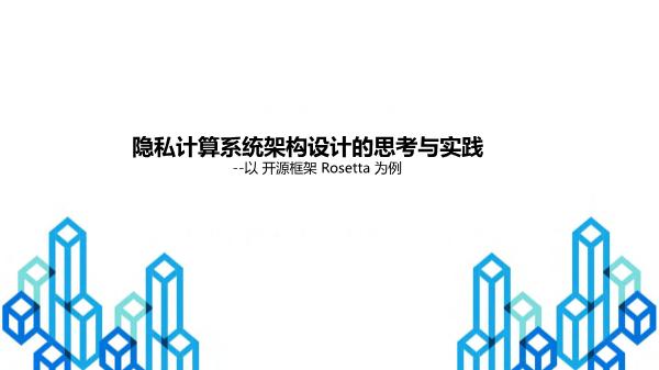史俊杰-隐私计算系统架构设计的思考与实践