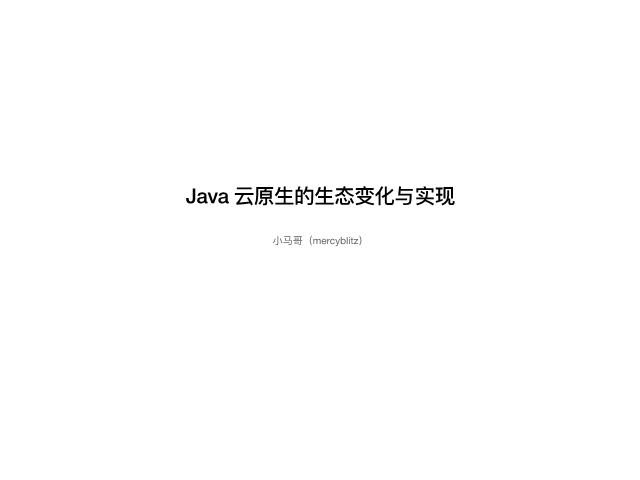 -Java 云原生的生态变化与实现
