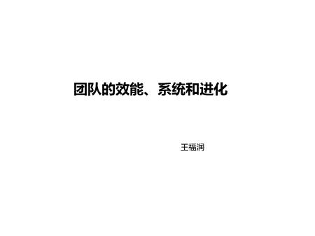 王福润-团队的效能、系统和进化