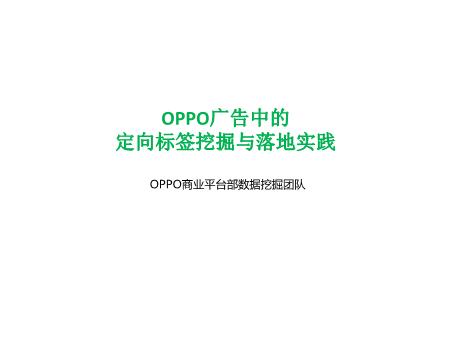 王平-OPPO广告中的用户兴趣建模实践与落地思考
