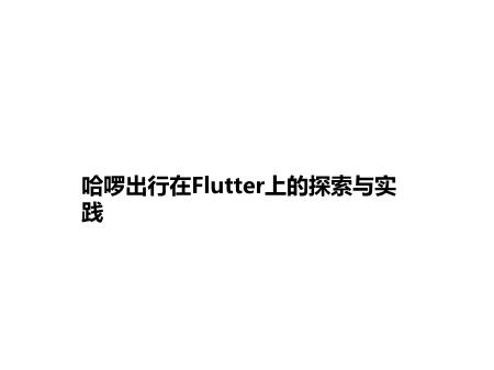 -哈啰出行在Flutter上的探索与实践