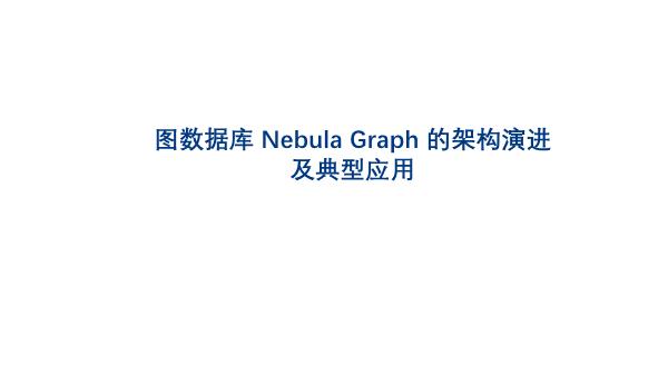 -NebulaGraph 架构演进及典型应用