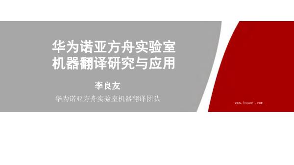 李良友-华为诺亚方舟实验室机器翻译研究与应用