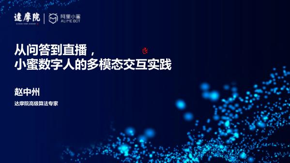 赵中州-从问答到直播小蜜数字人的多模态交互实践