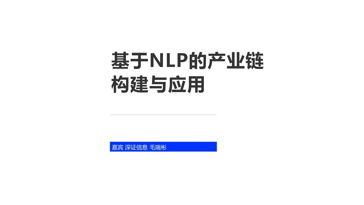 毛瑞彬-基于NLP的产业链构建及应用
