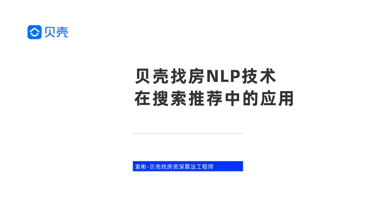 -贝壳找房NLP技术在搜索推荐中的应用
