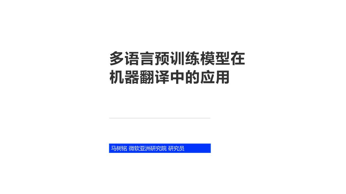 马树铭-多语言预训练语言模型在机器翻译中的应用