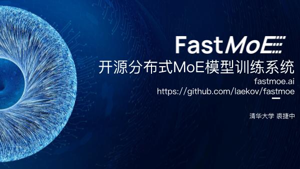 裘捷中-FastMoE开源分布式MoE模型训练系统