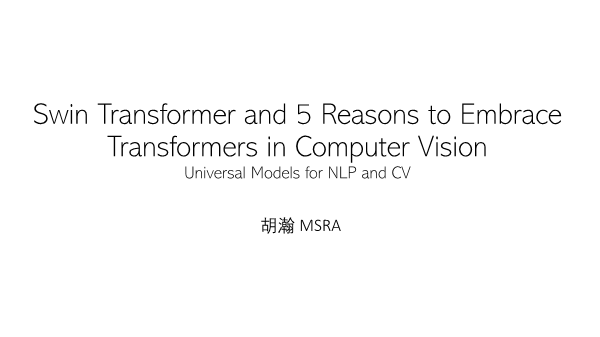 -Swin Transformer和拥抱Transformer的5个理由