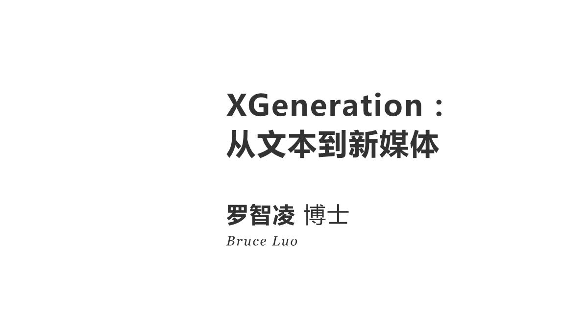罗智凌-从文本到短视频MGC内容生产的工业化之路