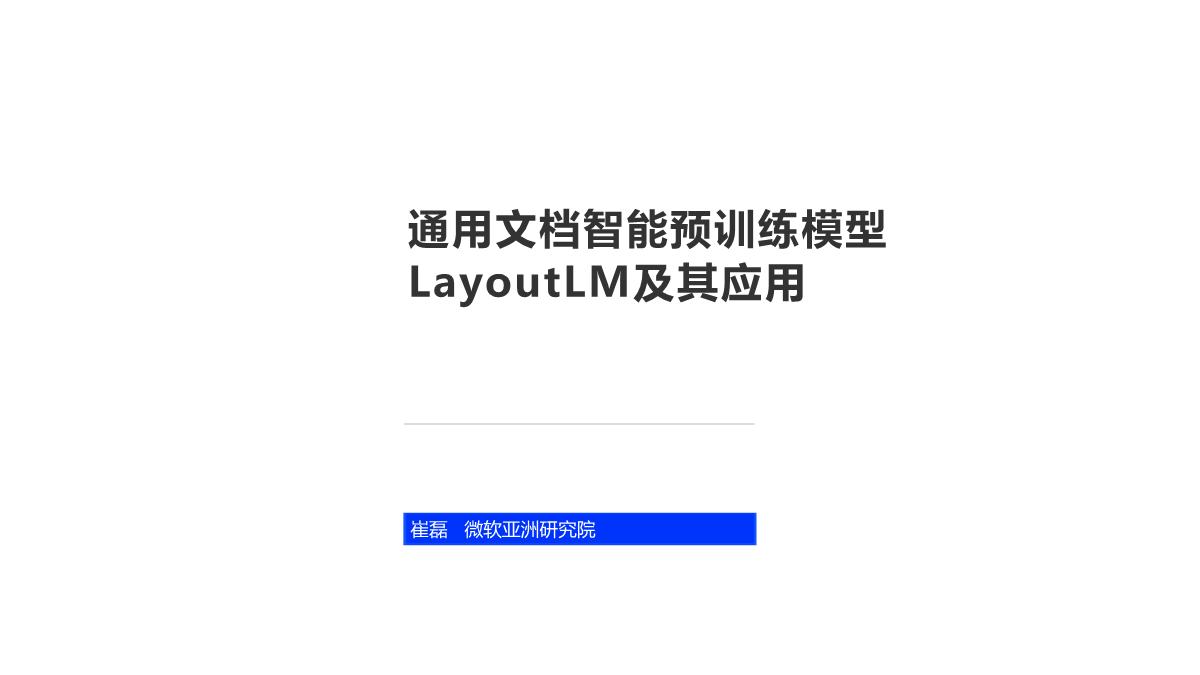 崔磊-通用文档智能预训练模型LayoutLM及其应用