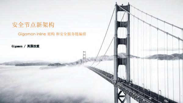 -安全节点新架构 inline bypass和安全服务链编排