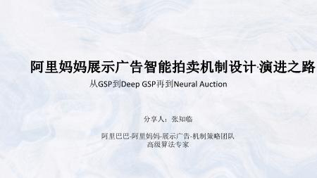 张知临-阿里妈妈展示广告智能拍卖机制设计演进之路