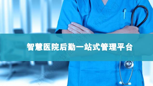 -智慧医疗后勤一站式管理平台