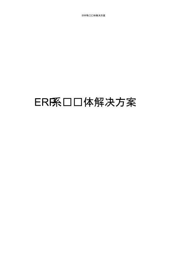 -ERP系统总体解决方案